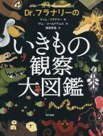 Dr.フラナリーのいきもの観察大図鑑(児童書)