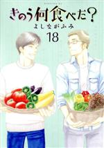 きのう何食べた?(18)(モーニングKC)(大人コミック)