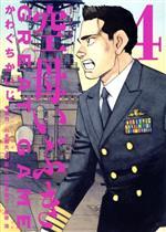 空母いぶき GREAT GAME(4)(ビッグC)(大人コミック)