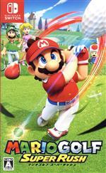 マリオゴルフ スーパーラッシュ(ゲーム)