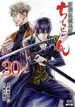 ちるらん 新撰組鎮魂歌(30)(ゼノンC)(大人コミック)