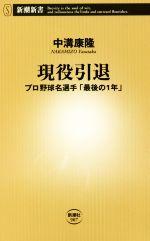 現役引退 プロ野球名選手「最後の1年」(新潮新書907)(新書)