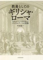 教養としてのギリシャ・ローマ 名門コロンビア大学で学んだリベラルアーツの真髄(単行本)