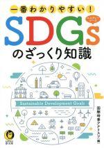 一番わかりやすい!SDGsのざっくり知識(KAWADE夢文庫)(文庫)