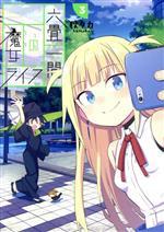 六畳一間の魔女ライフ(3)(ガンガンC JOKER)(大人コミック)