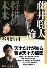 藤井聡太論 将棋の未来(講談社+α新書)(新書)