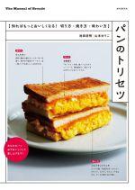 パンのトリセツ 知ればもっとおいしくなる!切り方・焼き方・味わい方(単行本)