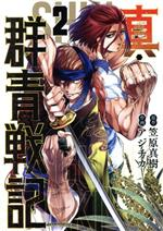 真・群青戦記(2)(ヤングジャンプC)(大人コミック)