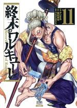 終末のワルキューレ(11)(ゼノンC)(大人コミック)