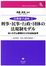 刑事・民事・行政・団体の法規制モデル 法システム解明のミクロ法社会学 法学教育・社会人教育の新教材(SHINZANSHA BOOKLET 法動態学講座5)(単行本)