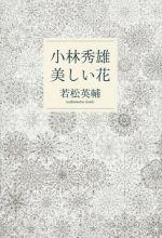 小林秀雄 美しい花(文春文庫)(文庫)