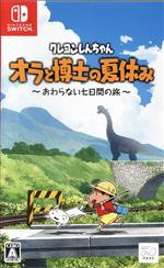 クレヨンしんちゃん『オラと博士の夏休み』~おわらない七日間の旅~(ゲーム)