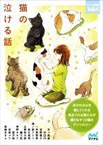 猫の泣ける話 あなたの心を癒してくれる気まぐれな猫たちが織りなす12編のアンソロジー(ファン文庫Tears)(文庫)