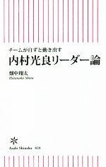 内村光良リーダー論 チームが自ずと動き出す(朝日新書)(新書)