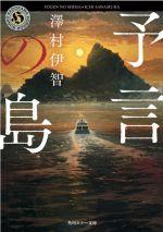 予言の島(角川ホラー文庫)(文庫)