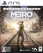 メトロ エクソダス コンプリートエディション(ゲーム)