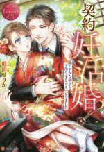契約妊活婚! 隠れドSな紳士と子作りすることになりました Fuka & Suguru(エタニティブックス・赤)(単行本)