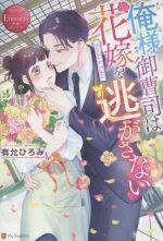 俺様御曹司は花嫁を逃がさない Sumika & Tokio(エタニティブックス・赤)(単行本)