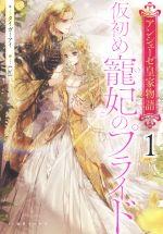 仮初め寵妃のプライド アンシェーゼ皇家物語 1(一迅社ノベルス)(単行本)