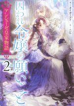 囚われ令嬢の願いごと アンシェーゼ皇家物語 2(一迅社ノベルス)(単行本)