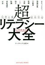 超リテラシー大全(Sanctuary books)(単行本)