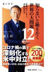 知らないと恥をかく世界の大問題12 世界のリーダー、決断の行方(角川新書)(新書)