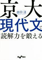 京大現代文で読解力を鍛える(だいわ文庫)(文庫)