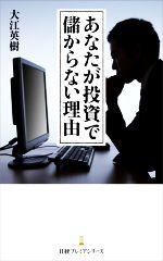 あなたが投資で儲からない理由(日経プレミアシリーズ463)(新書)
