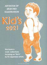 Kid's ART BOOK OF SELECTED ILLUSTRATION(2021)(単行本)