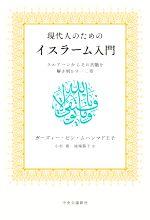現代人のためのイスラーム入門 クルアーンからその真髄を解き明かす一二章(単行本)