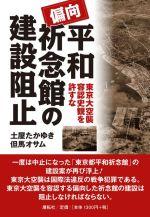 偏向平和祈念館の建設阻止 東京大空襲容認史観を許すな(単行本)