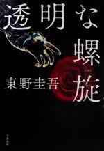 透明な螺旋(探偵ガリレオシリーズ10)(単行本)