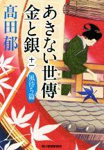 あきない世傳 金と銀 風待ち篇(ハルキ文庫時代小説文庫)(十一)(文庫)