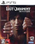 LOST JUDGMENT:裁かれざる記憶(ゲーム)