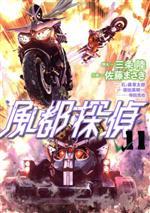 風都探偵(11)(ビッグC)(大人コミック)