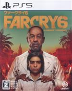 ファークライ6(ゲーム)