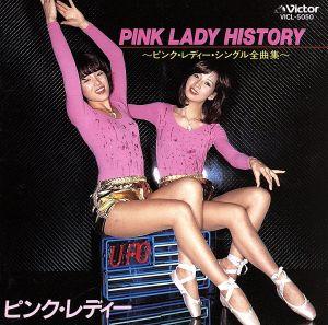 ピンク レディー