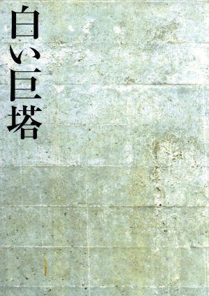 フジテレビ名作ドラマ・シリーズ 白い巨塔 DVD-BOX1~浪速大学 ...
