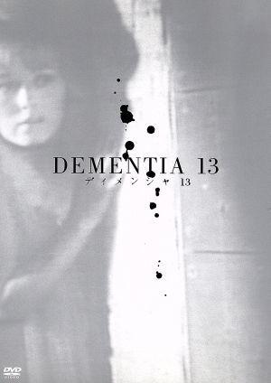 ディメンシャ 13:中古DVD:ウィリアム・キャンベル,ルアナ ...