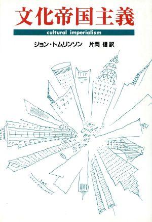 文化帝国主義:中古本・書籍:ジョントムリンソン【著】,片岡信【訳 ...