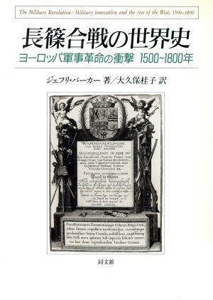 長篠合戦の世界史ヨーロッパ軍事革命の衝撃1500~1800年:中古 ...