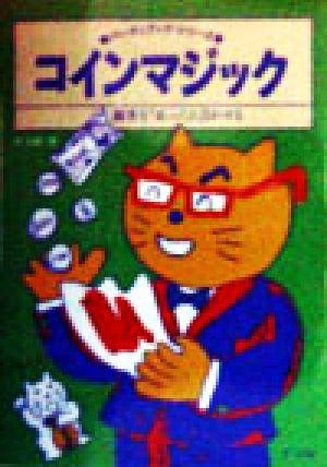 コインマジック観客を「あっ!」と言わせる:中古本・書籍:堤芳郎 ...