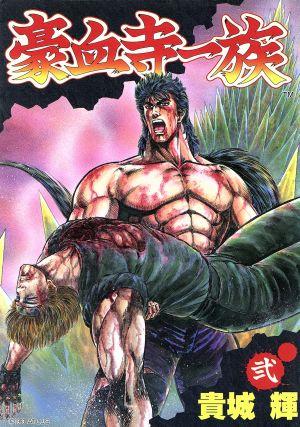 豪血寺一族(2):中古漫画(まんが)・コミック:貴城輝(著者):ブック ...