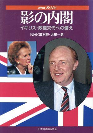 NHKスペシャル 影の内閣イギリス・政権交代への備え:中古本・書籍 ...