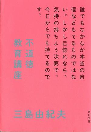 不道徳教育講座:中古本・書籍:三島由紀夫(著者):ブックオフオンライン