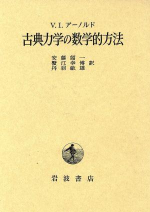 古典力学の数学的方法:中古本・書籍:ウラジミール・I・アーノルド ...
