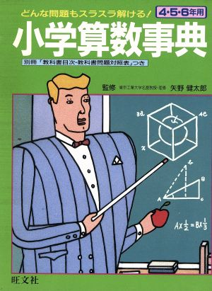 小学算数事典:中古本・書籍:旺文社(その他):ブックオフオンライン