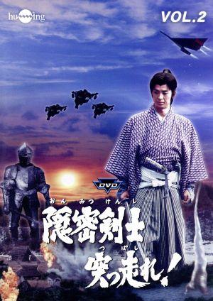 隠密剣士突っ走れ!VOL.2:中古DVD:荻島真一,牧冬吉,山瀬洋 ...