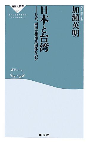 日本と台湾なぜ、両国は運命共同体なのか:中古本・書籍:加瀬英明【著 ...