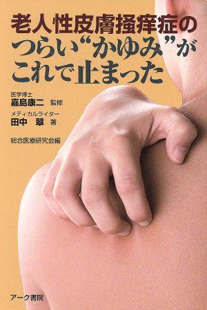 掻痒 症 皮膚 皮膚そう痒症の症状 治療方法について